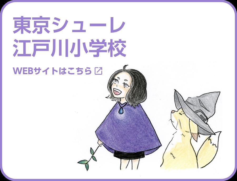 東京シューレ江戸川小学校 WEBサイトはこちら
