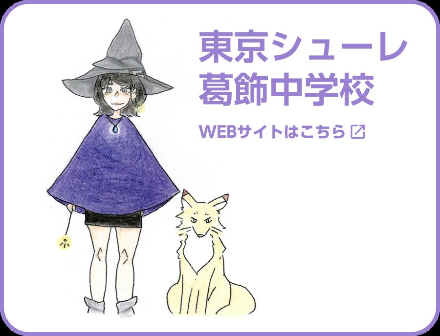 東京シューレ葛飾小学校 WEBサイトはこちら